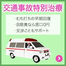 交通事故特別治療
