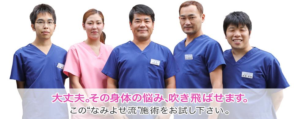 名古屋の接骨院、なみよせ鍼灸接骨院